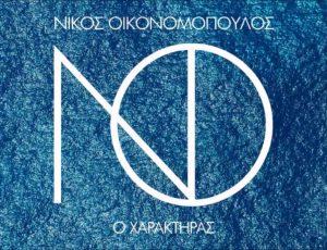 Νίκος Οικονομόπουλος – Ο Χαρακτήρας